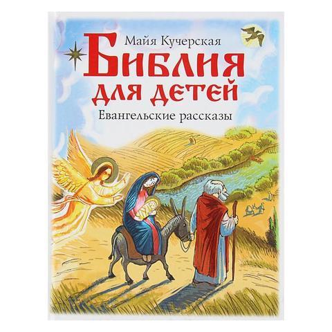 Библия для детей в подарок!