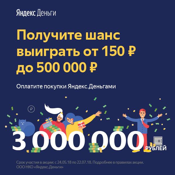 Получи шанс выиграть от 150 Р до 500.000 Р