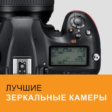 Лучшие зеркальные камеры