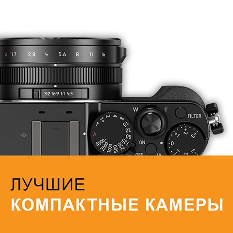 Ссылка на лучшие компактные камеры