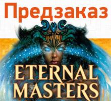Открыт предзаказ на спецвыпуск Magic: The Gathering: «Eternal Masters»