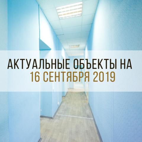 АКТУАЛЬНЫЕ ОБЪЕКТЫ НА 16 СЕНТЯБРЯ 2019