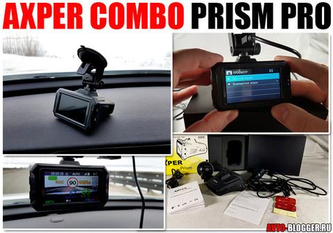 AXPER COMBO PRISM PRO. Мой полный тест и отзыв
