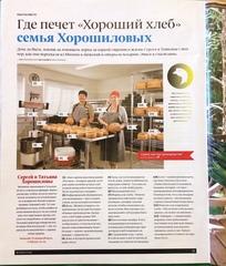 Журнал «Счастливые люди» о пекарне «Хороший хлеб»