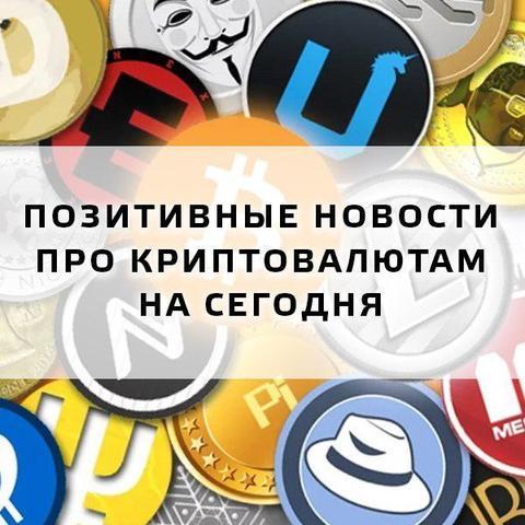 Новости криптовалют 23 апреля