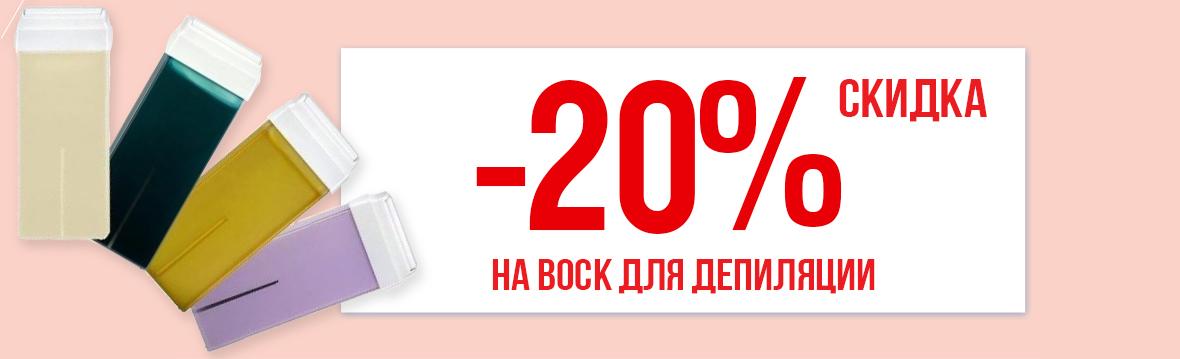 Воск в картриджах со скидкой -20%