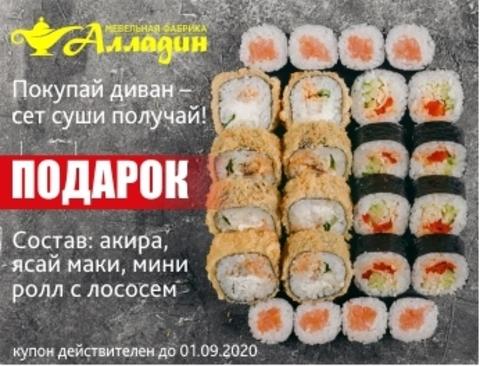 Покупай диван – набор суши получай!