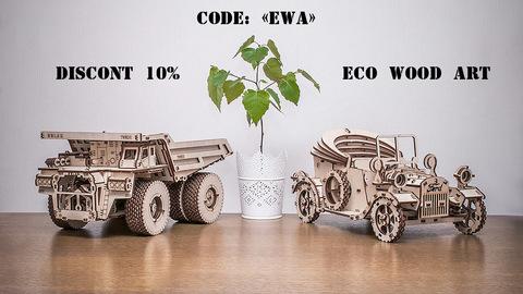 10% Скидки на все товары Eco Wood Art