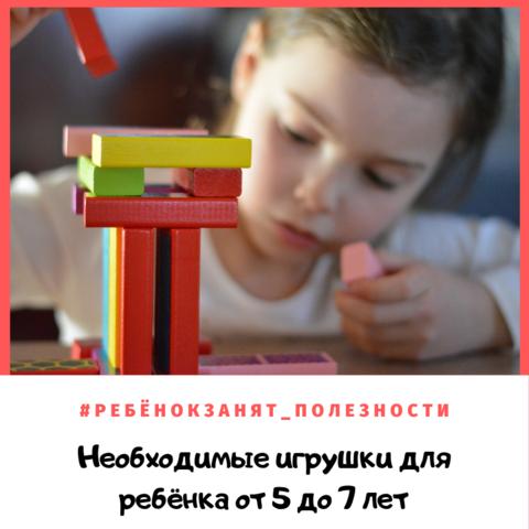 Чем занять ребёнка от 5 лет: необходимые игрушки!