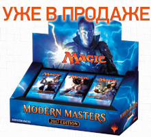 Новый спецвыпуск Magic: The Gathering: Modern Masters 2017 Edition поступил в продажу!