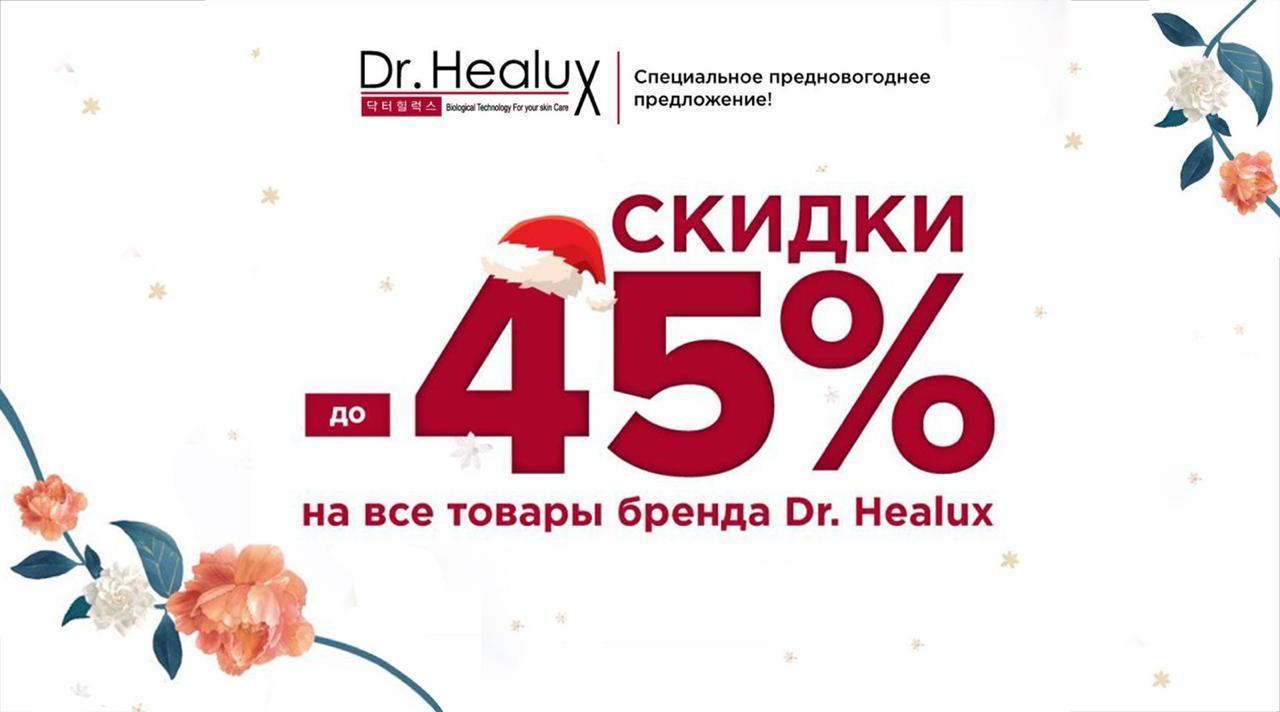 Акция Dr.Heaulux скидки до 45% до 15.12.2019