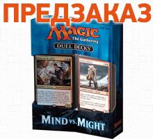 Открыт предзаказ на Дуэльный набор Magic: The Gathering: Duel Decks: Mind vs. Might