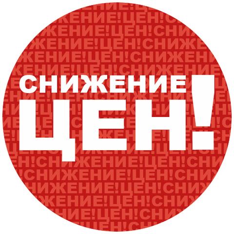 Снижение цен на ароматизаторы ТПА