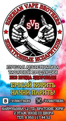 Siberian Vape Brothers, г. Братск