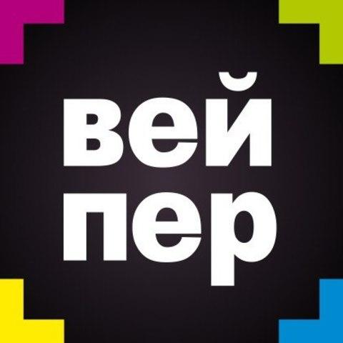 Вейпер, г. Пермь