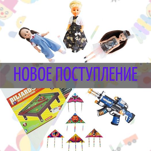 №18 Новое поступление Российской и Китайской игрушки