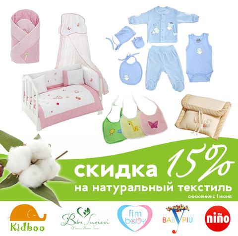 Летняя скидка 15% на натуральный текстиль от Kidboo,  Nino, Bebe Luvicci, Babypiu, Fimbaby.