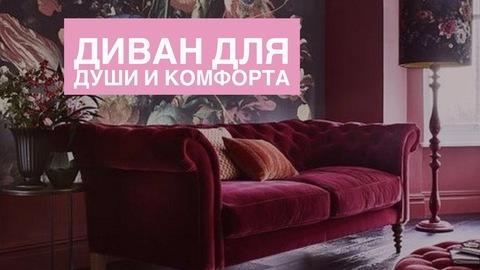 Как правильно выбрать диван для души
