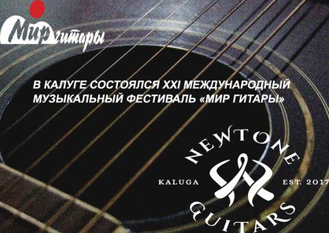 В Калуге состоялся ХХI Международный музыкальный фестиваль «Мир гитары»