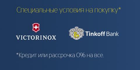 Кредит и рассрочка от Тинькофф Банк