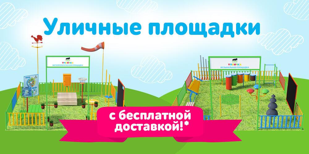 Доставляем уличные площадки для ДОО бесплатно*