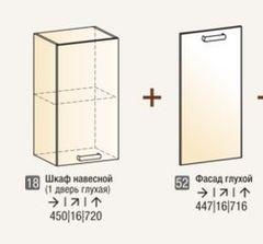 Мебельсон новые модули 45 см шириной
