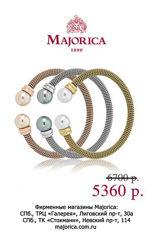 Самые популярные и модные браслеты Majorica!