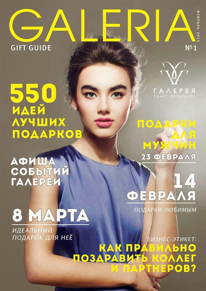 Найди купон в журнале  «Galeria Fashion Guide» и получи скидку на украшение Majorica.