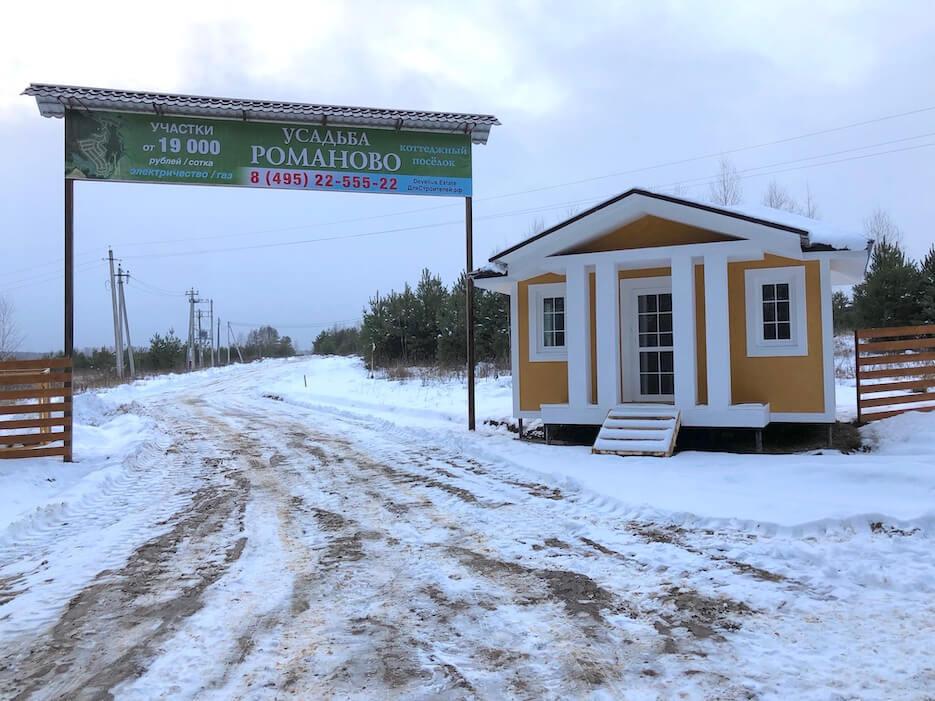 Отделка фасадов КПП в «Усадьбе Романово» завершена