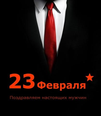 Поздравляем мужчин с 23 февраля!