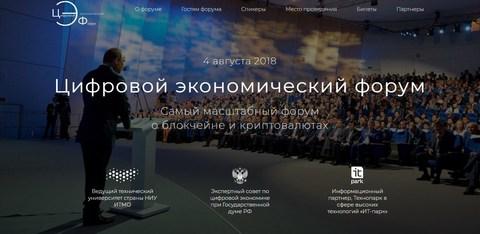 4 августа в Москве пройдет самый масштабный форум о блокчейне и криптовалютах