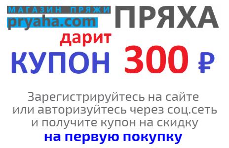 ✾ ПРЯХА ✾ Акция Купон при регистрации продолжается