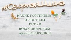 Какие гостиницы и хостелы есть в Новосибирском Академгородке?