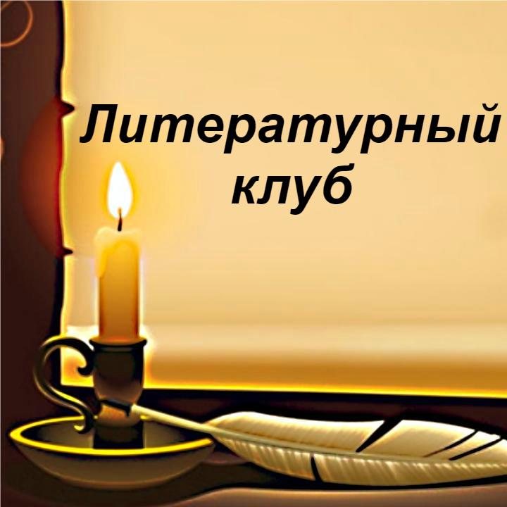 Литературный клуб
