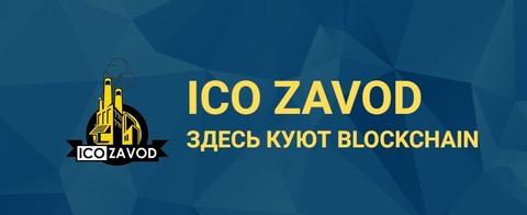 Участие аналитиков Центра Блокчейн Технологий в ICO Zavod