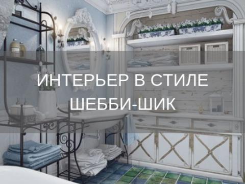 ШЕББИ-ШИК В ИНТЕРЬЕРЕ