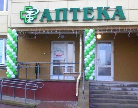 Открытие аптеки №250