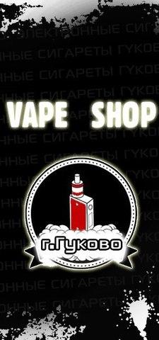 Электронные сигареты, г. Гуково