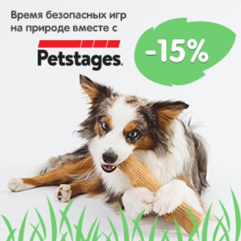 Игрушки PETSTAGES со скидкой 15% / ДО 31.05.2019