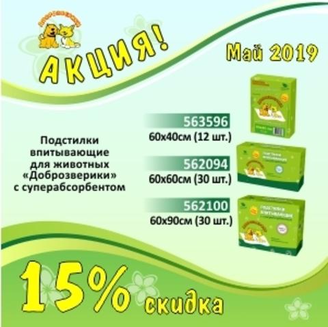 Подстилки Доброзверик -15% / До 31.05.2019