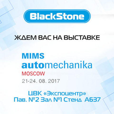 Компания «BlackStone» на MIMS AUTOMECHANIKA 2017!