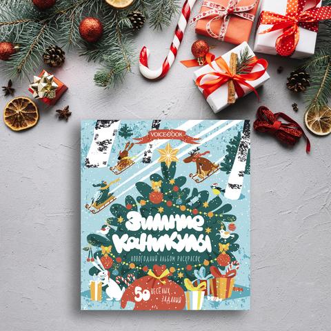 Новинка: альбом весёлых заданий «Зимние каникулы»