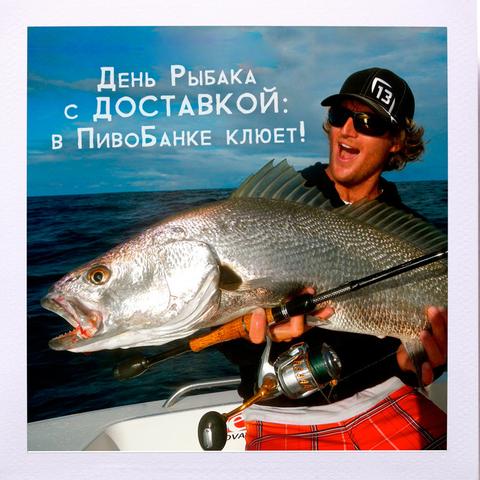 День Рыбака с ДОСТАВКОЙ: в ПивоБанке клюет!