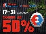 Большая новогодняя распродажа в INTERSPORT уже началась!