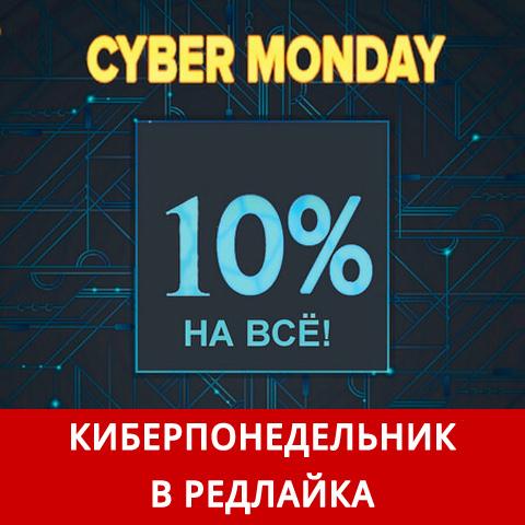 Киберпонедельник в RedLaika. -10 % на ВСЁ.