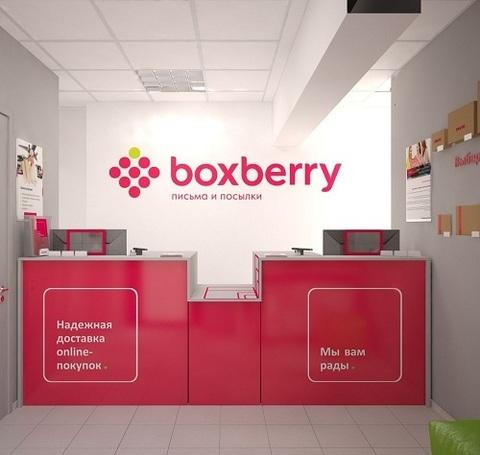 Технические работы с доставкой Boxberry в мае