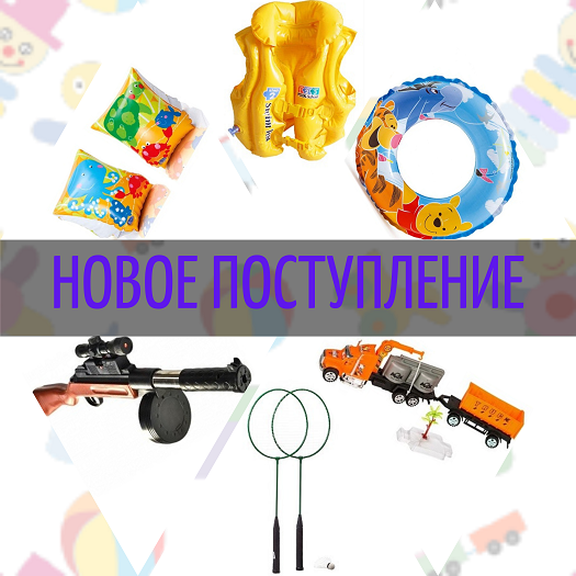 №19 Новое поступление Китайской игрушки, надувных жилетов, нарукавников и кругов