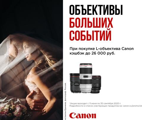 Акция Canon | Кэшбэк | Возврат до 26 000 руб. на объективы L-серии
