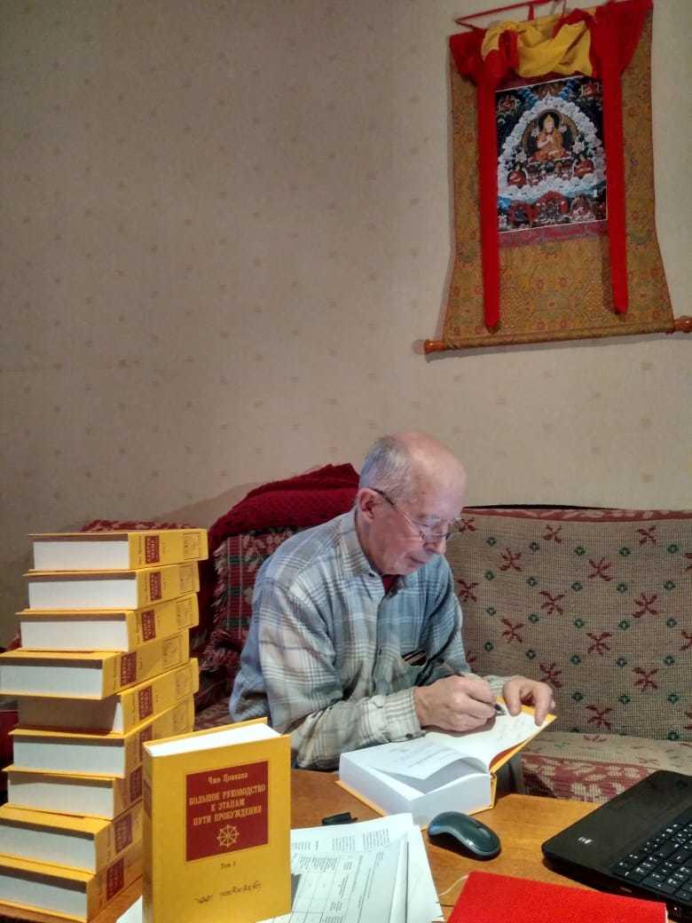 Первые экземпляры седьмого издания Ламрим Ченмо поступили из типографии!