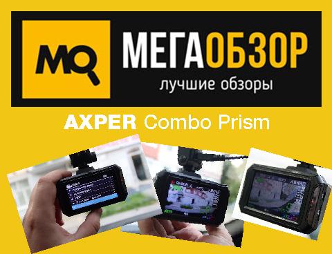 МЕГАОбзор AXPER COMBO Prism. Super HD комбо-видеорегитсратор